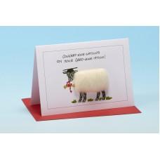 S90 Sheep Card-GRAD-EWE-ATION
